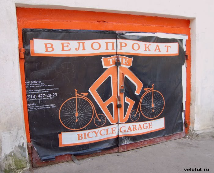 ремонт велосипедов bicycle garage