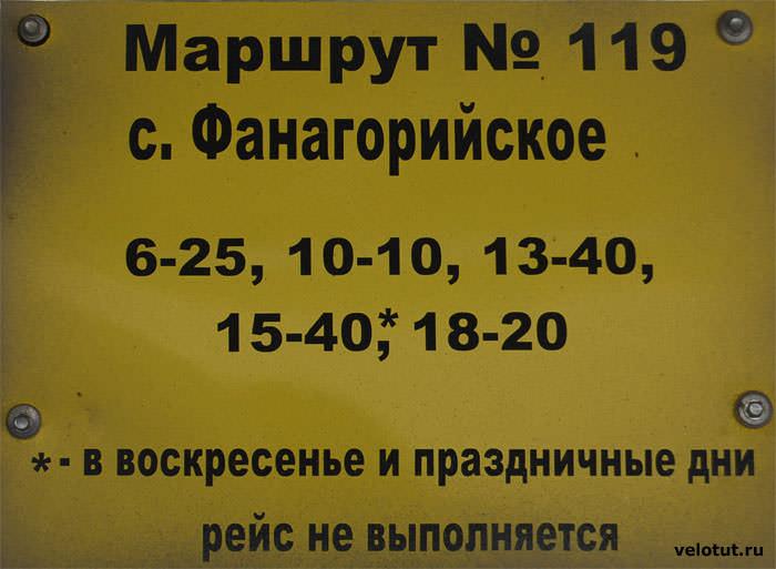 расписание автобуса из села Фанагорийского
