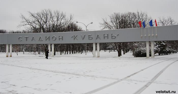 стадион Кубань зимой