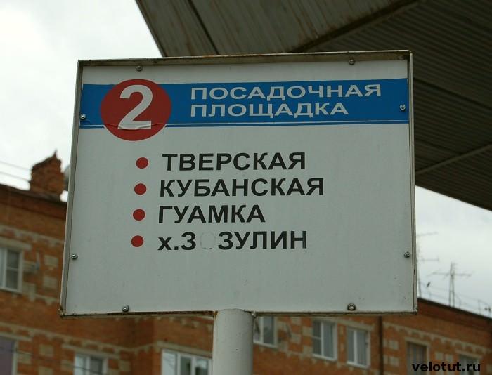 вторая площадка на автовокзале в Апшеронске