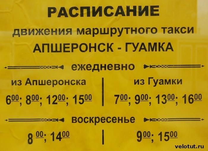 расписание апшеронск - гуамка
