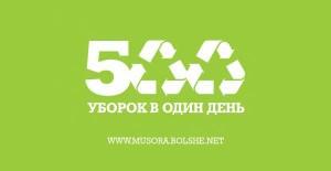 500 уборок краснодар
