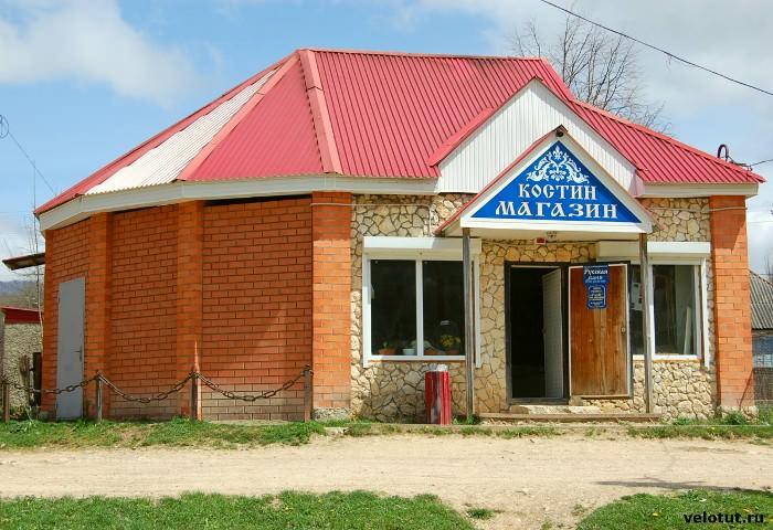 костин магазин мезмай