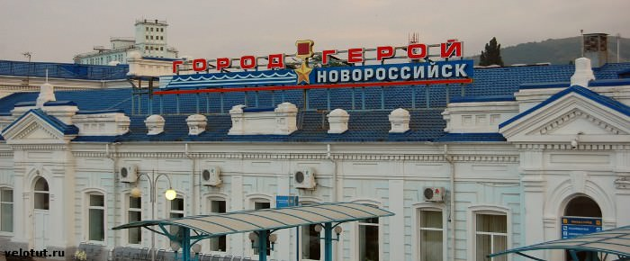 Новороссийск жд вокзал