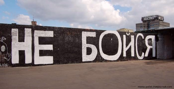 граффити не бойся
