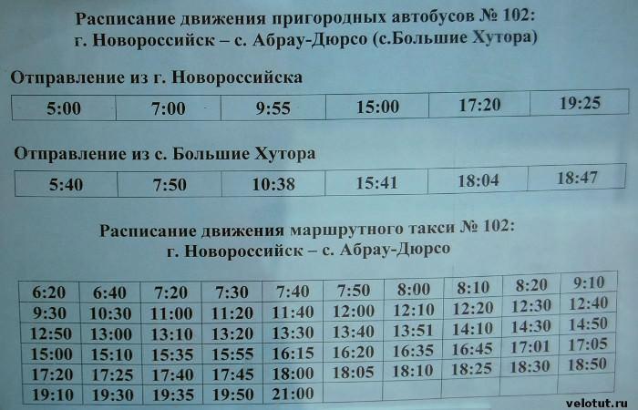 маршрутка абрау-дюрсо новороссийск