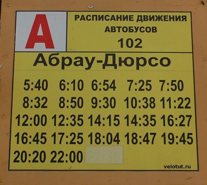 автобус абрау-дюрсо новороссийск