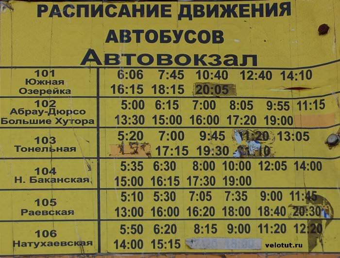 родится раз билеты на автобус чита ясная польских