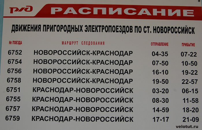 новороссийск краснодар электричка