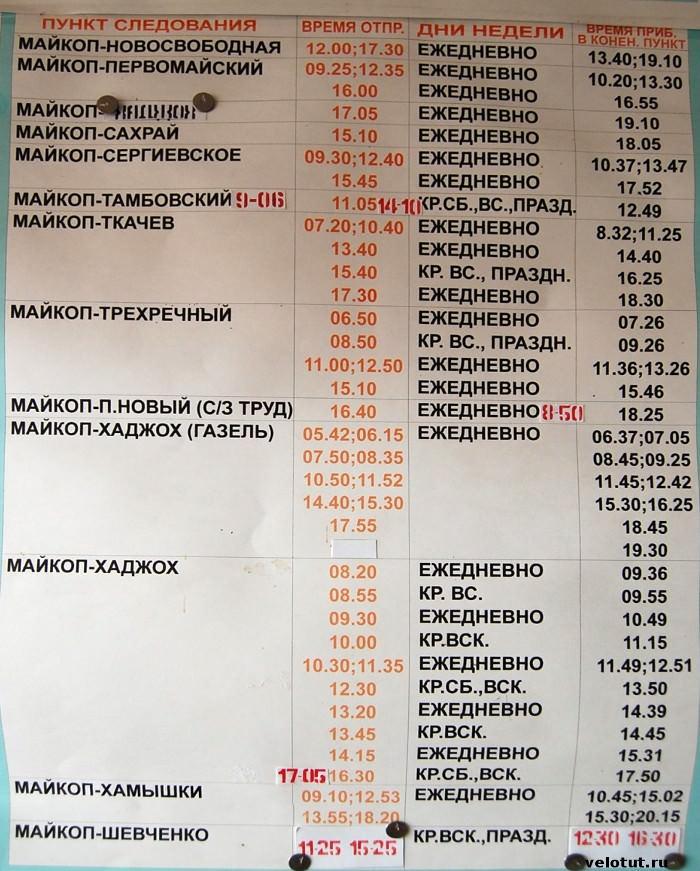 расписание автобусов от автостанции майкопа в поселки