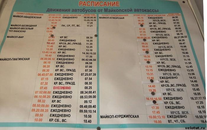 расписание автобусов от майкопа в гиагинскую