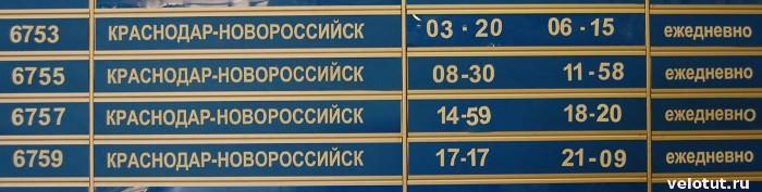расписание Краснодар-Новороссийск