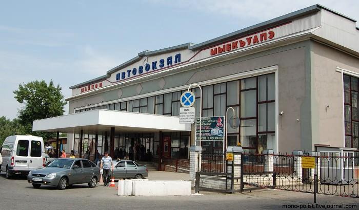 автовокзал Майкопа