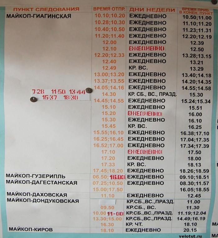 расписание автобуса Майкоп-Гузерипль