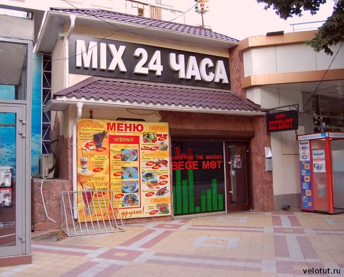 велопарковка кафе Mix 24 часа