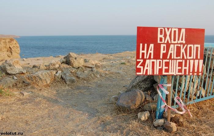 вход на раскопки запрещен