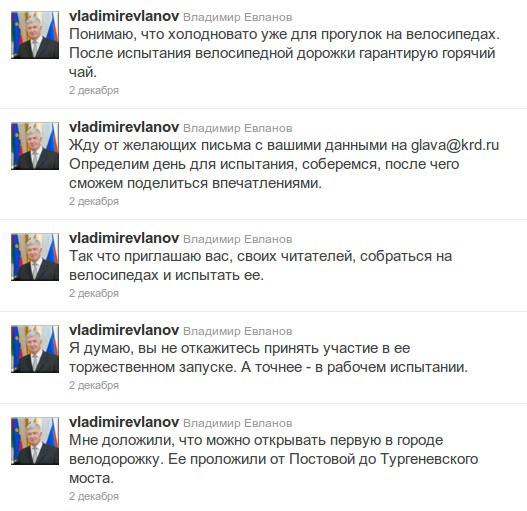 Евланов в твиттере