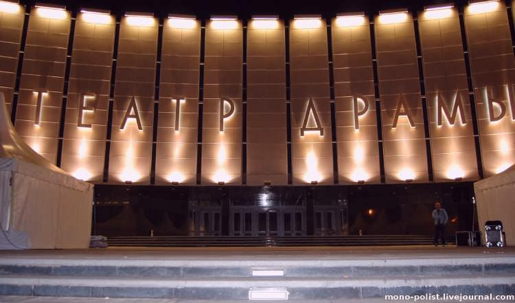 театр Драмы в Краснодаре