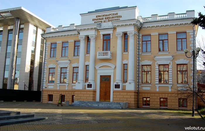 Пушкинская библиотека в Краснодаре