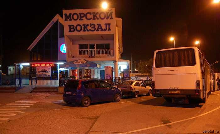 морской вокзал порт-кавказ