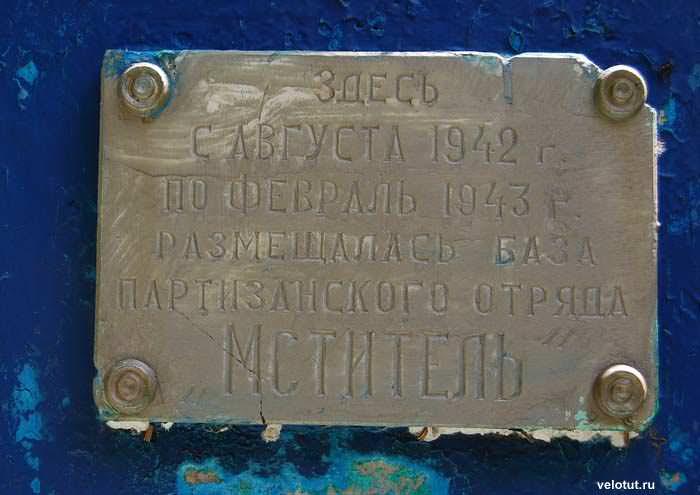памятник мститель