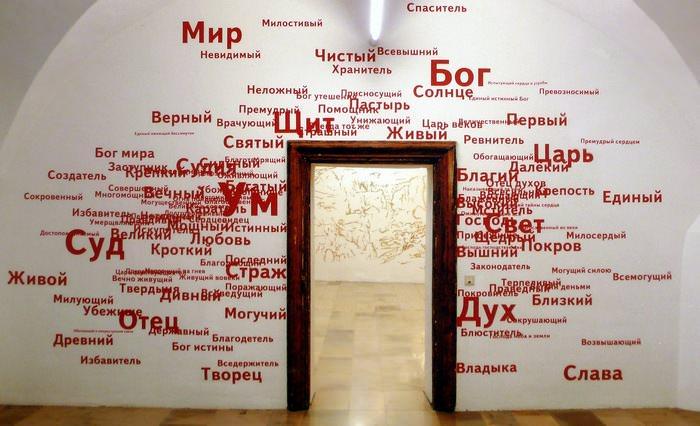 выставка Icons