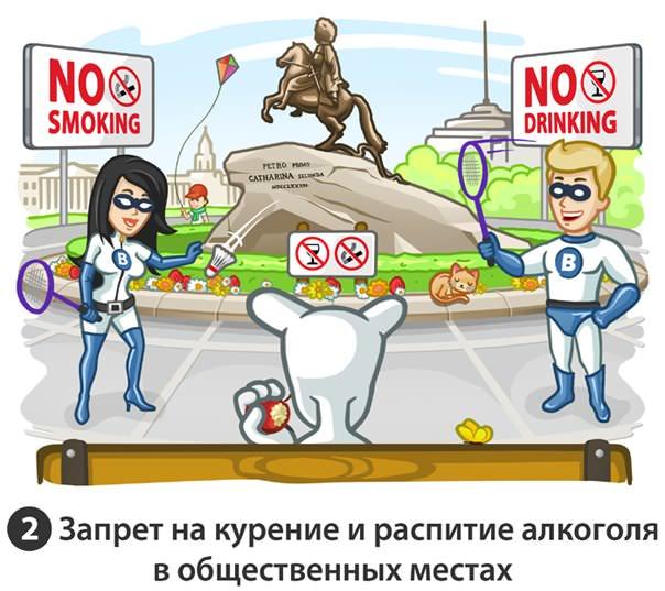 запрет на курение и распитие алкоголя в общественных местах