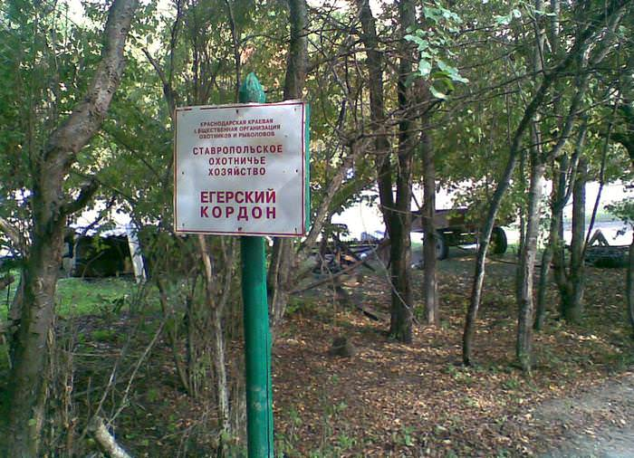 кордон