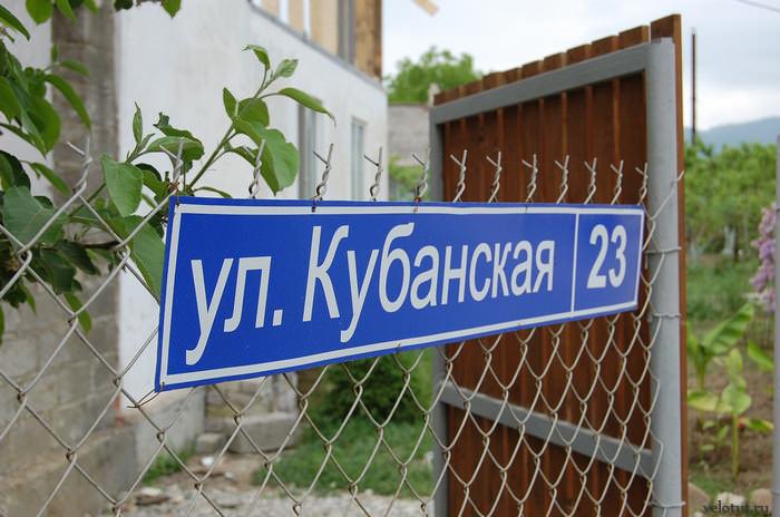 улица кубанская