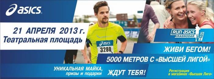 забег 5000 метров высшая лига
