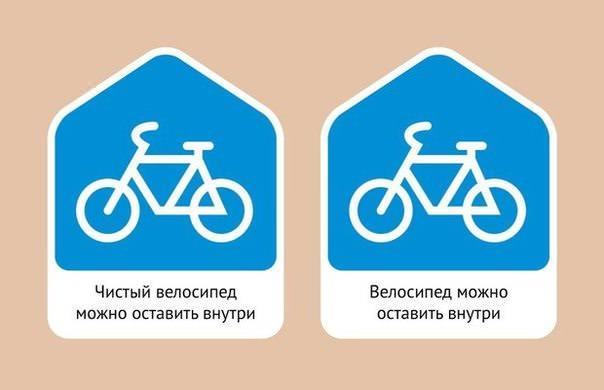 дружелюбные мета для велов