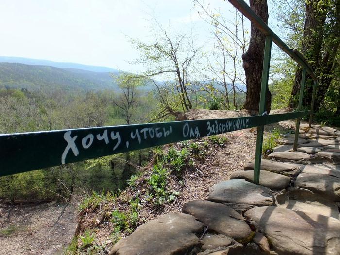 надписи в горах