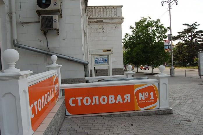 столовая севастополь