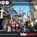 конкурс велотут.ру