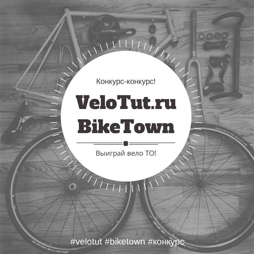 конкурс велотут