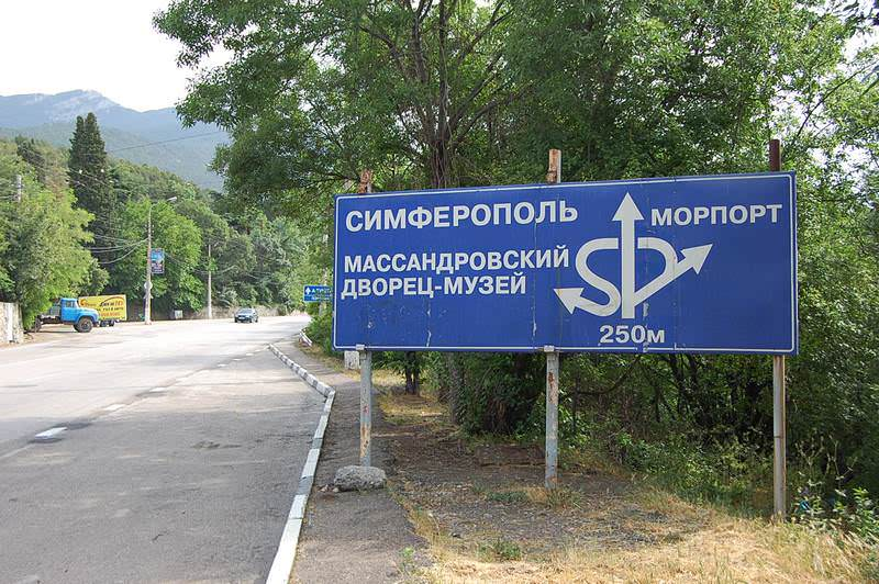 дорога на массандровский дворец
