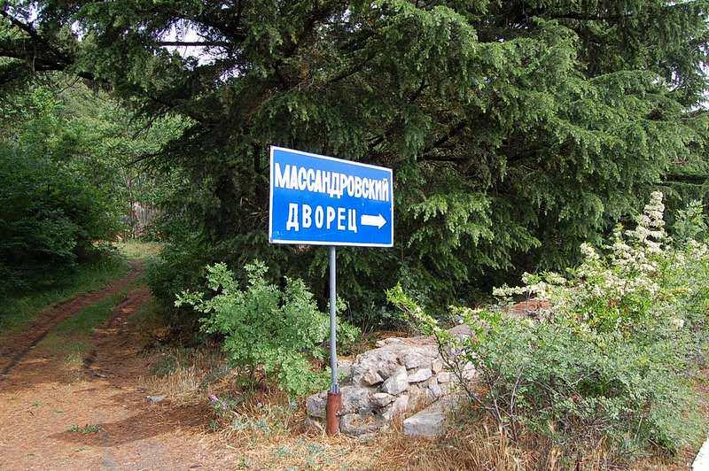 указатель массандровский дворец