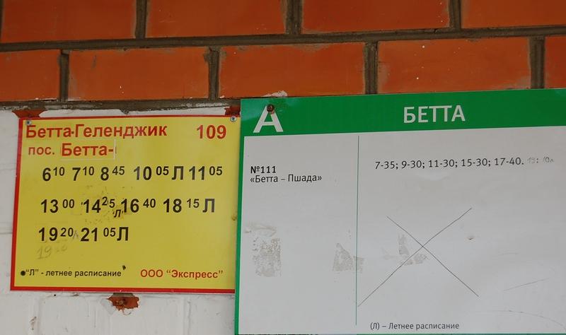 расписание автобуса бетта пшада