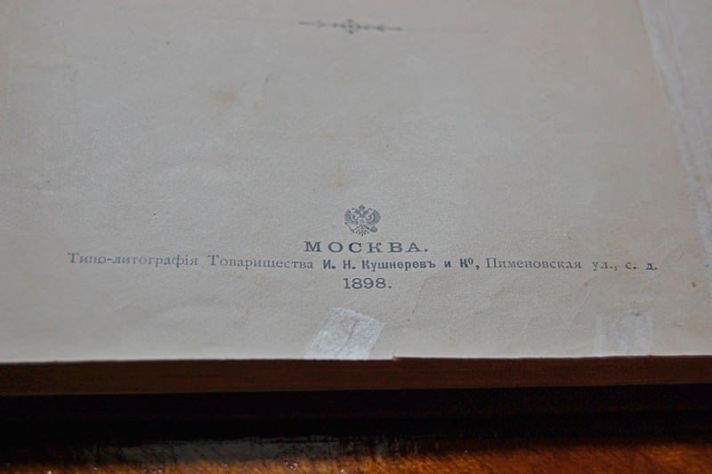книга 19 века