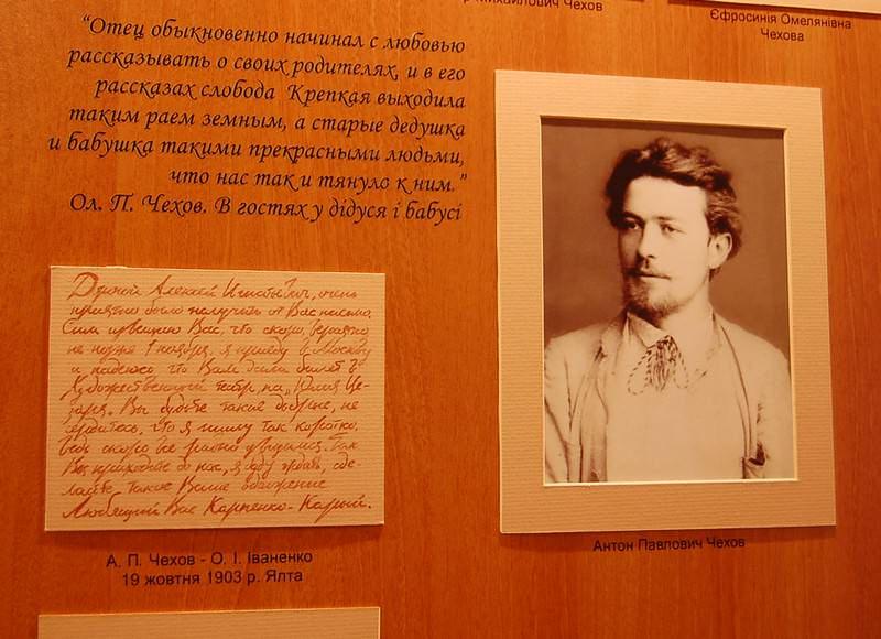 музей чехова в ялте