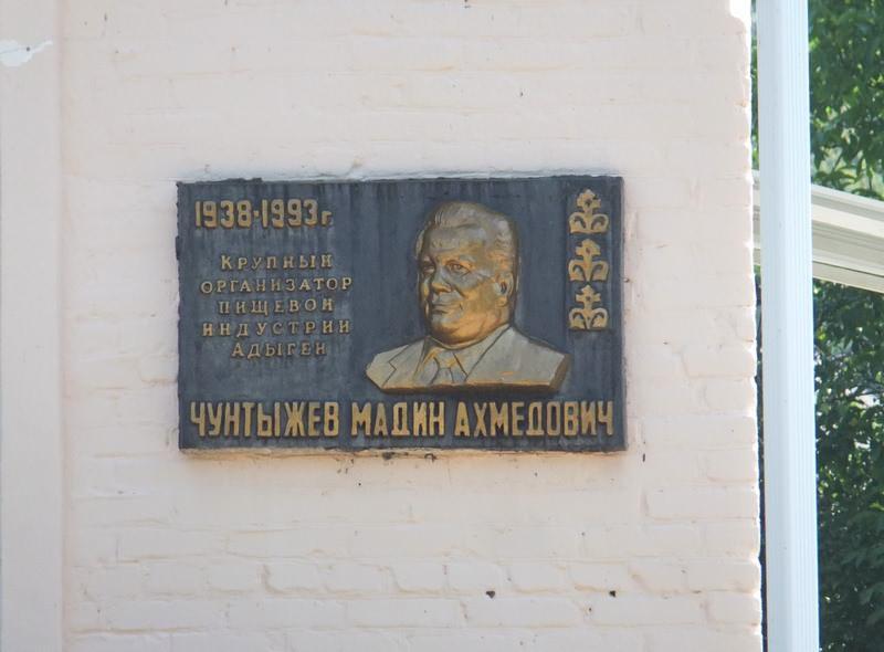 Чунтыжев Мадин Ахмедович