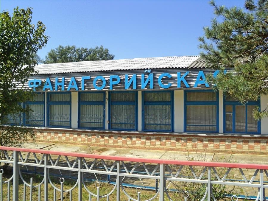 жд станция фанагорийская